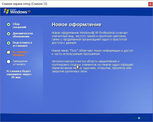 Установка Windows XP из под графической оболочки