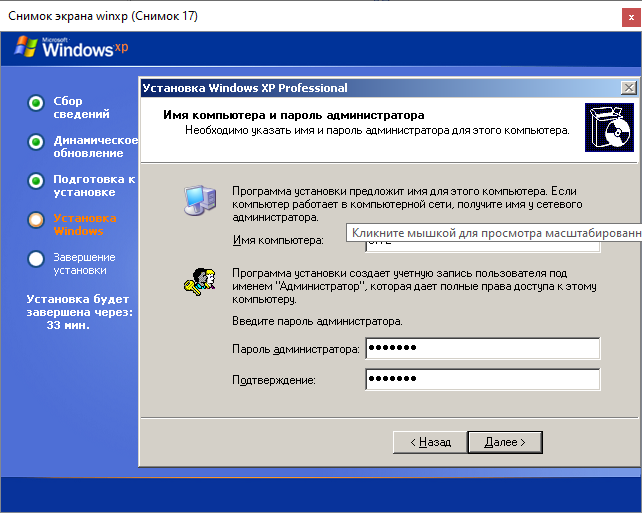 Ввод имени компьютера и пароля от администратора ХР