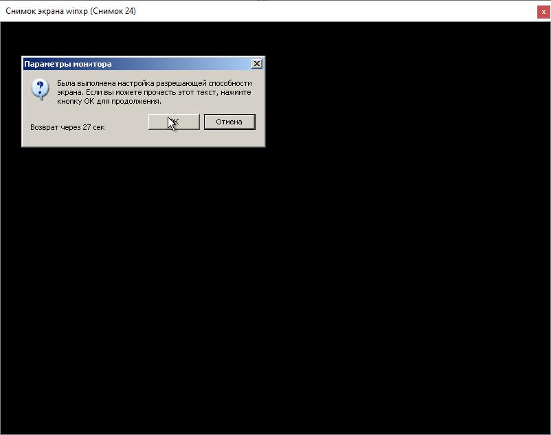Изменение разрешения экрана ХР при установки