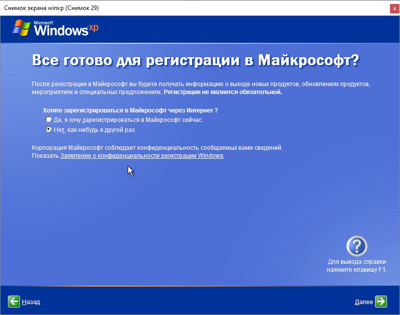 Регистрация ХР в Майкрософт