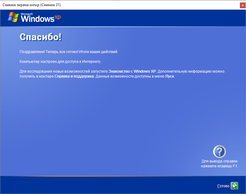 Окончание установки в Windows XP