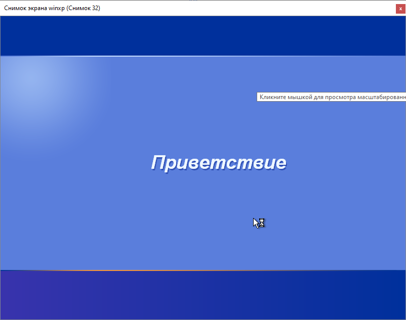 Приветствие Windows XP