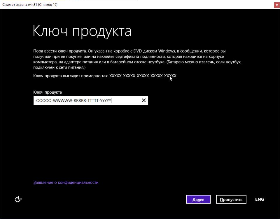 Ввод лицензионного ключа Windows