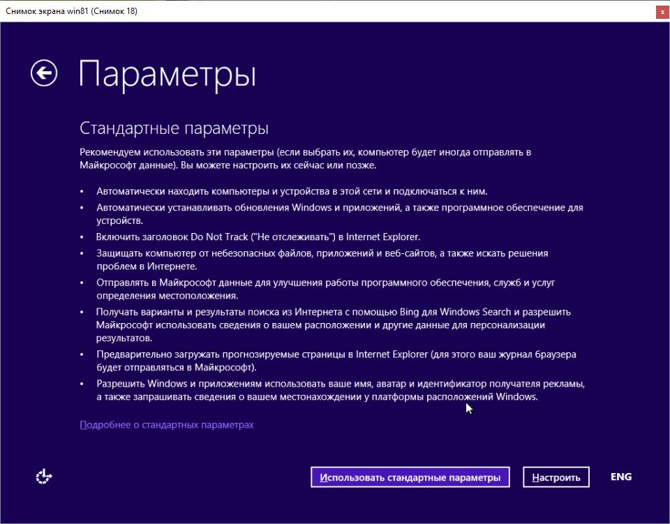 Параметры установки Windows