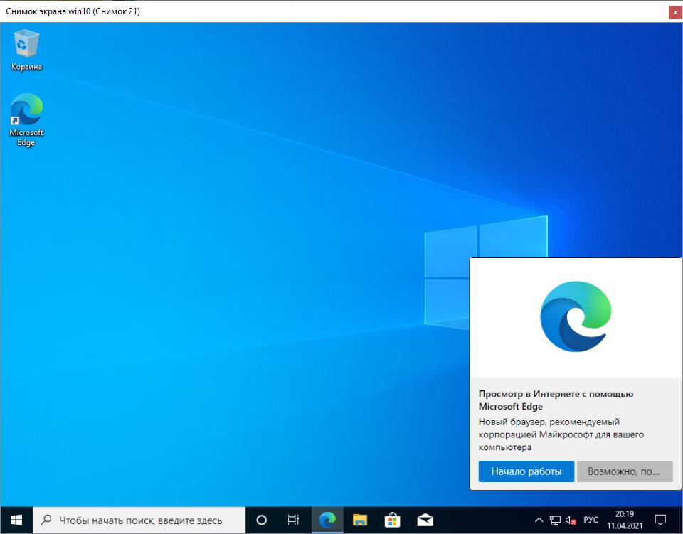Рабочий стол Windows 10