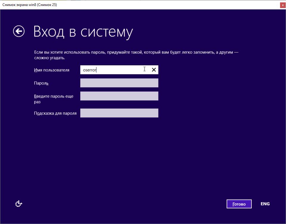 Вход в систему - набор имя пользователя