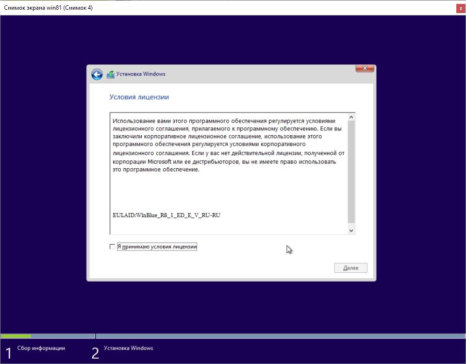 Условия лицензии Windows 8.1