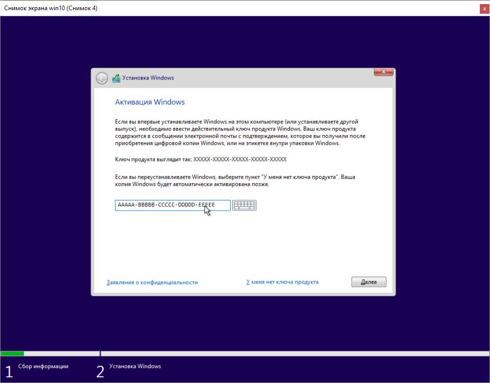 Вводим лицензионный ключ Windows