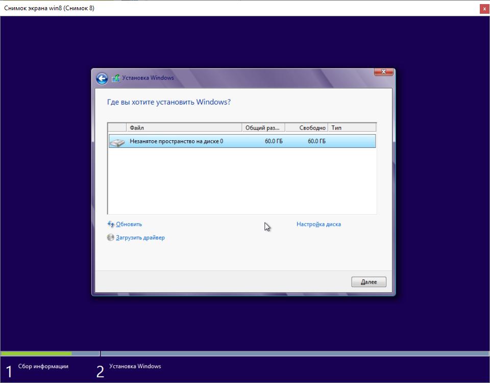 Выбор места установки Windows 8