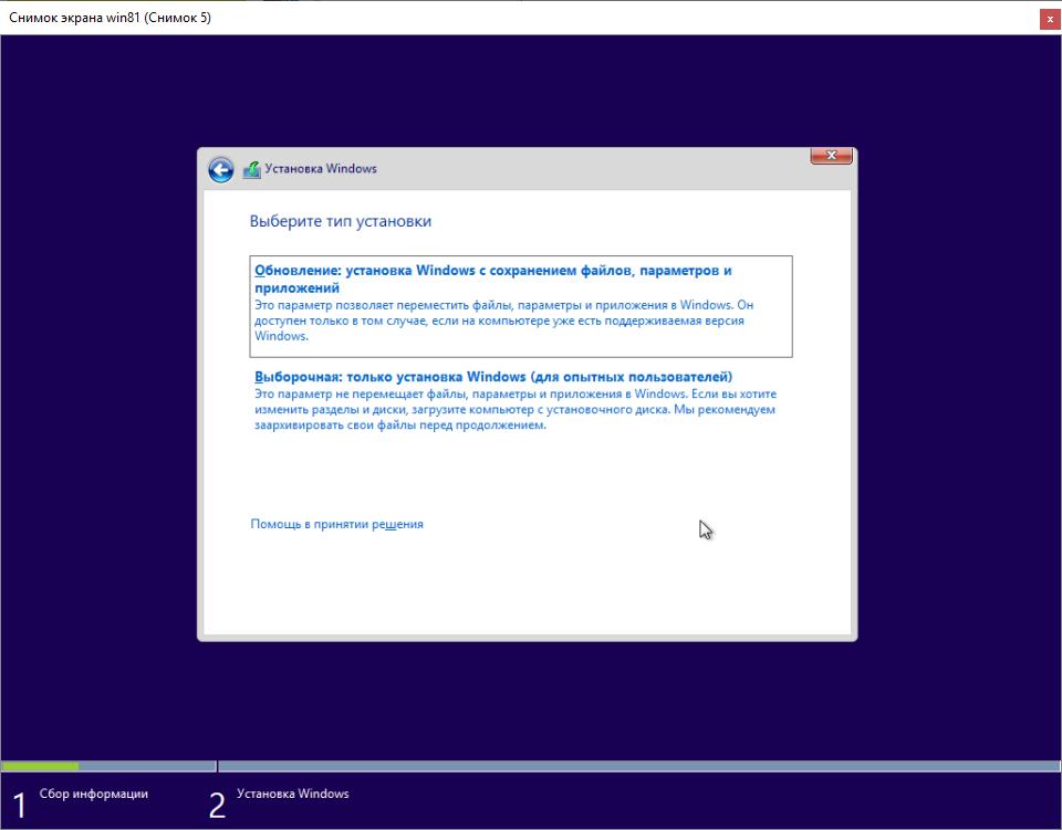 Тип установки Windows 8.1