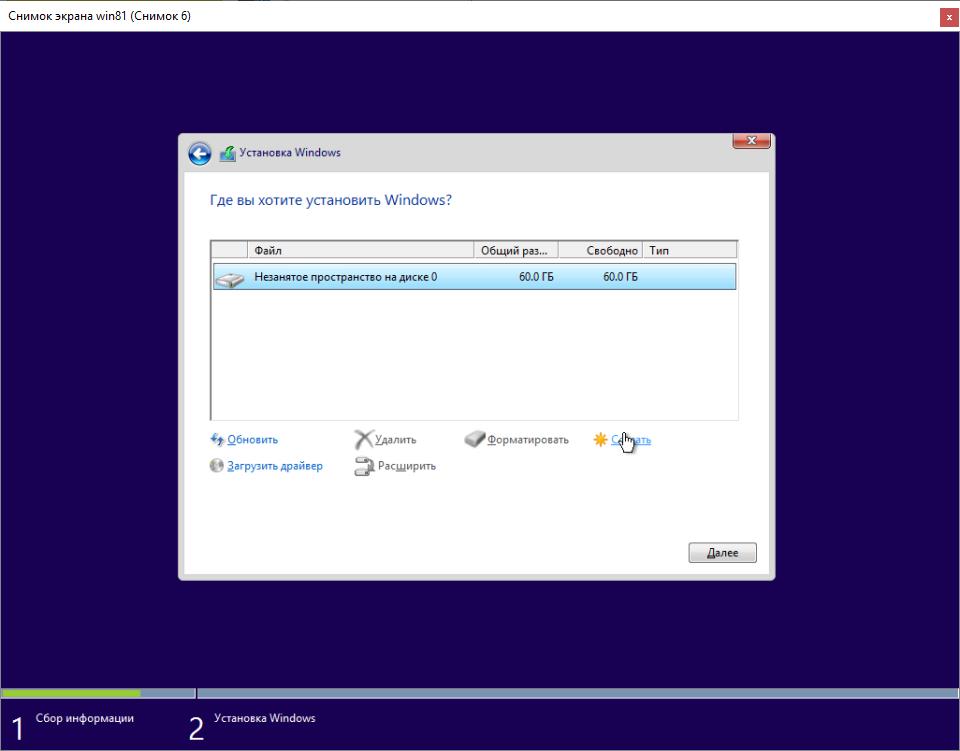 Выбор установки Windows 8.1