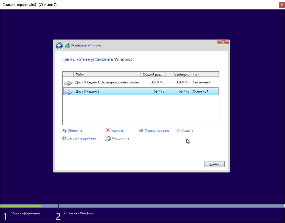 Раздел диска при установки Windows 8.1