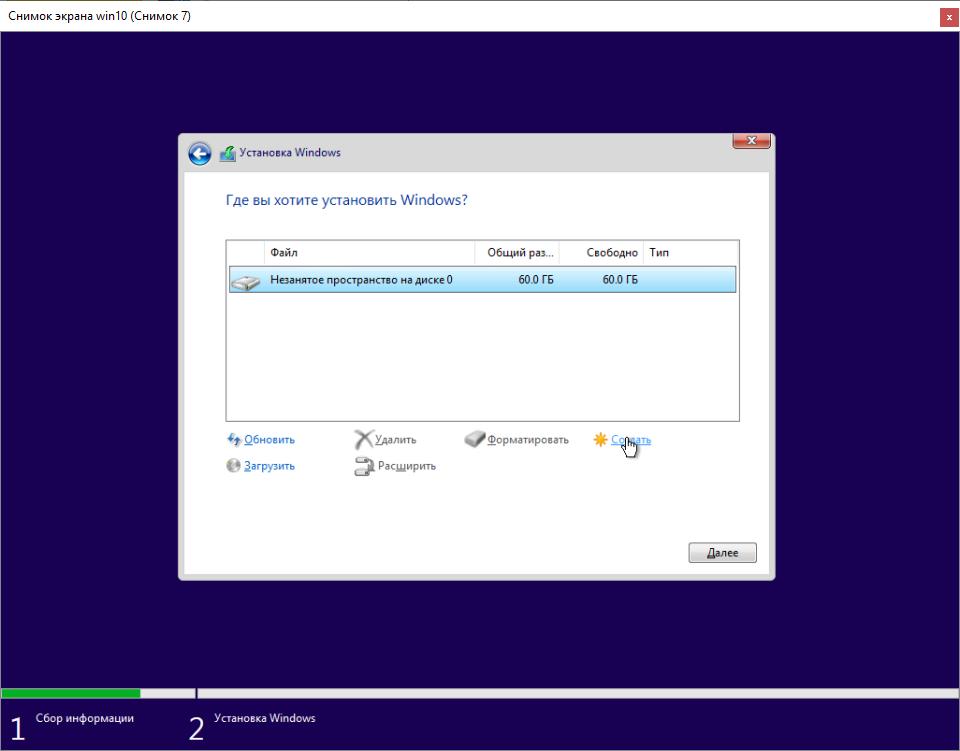 Выбор жесткого диска для установки Windows 10