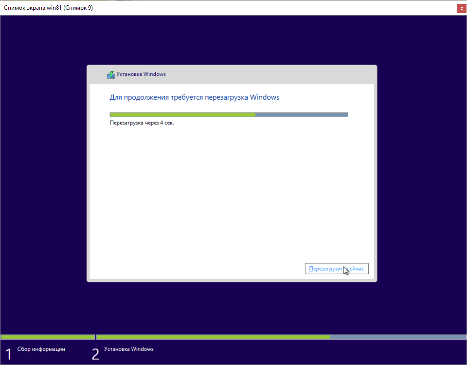 Просьба перезагрузки установки Windows 8.1