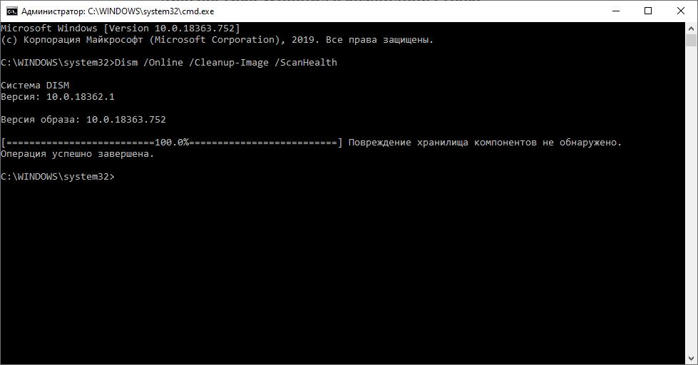Проверка ядра Windows с помощью командной строки и команды Dism /Online /Cleanup-Image /ScanHealth