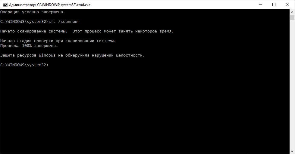 Комндная строка - сканирование sfc /scannow завершено