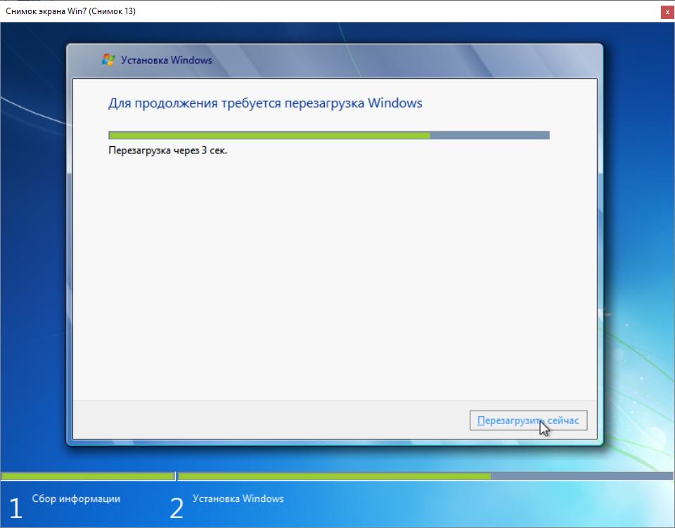 Перезагрузка Windows