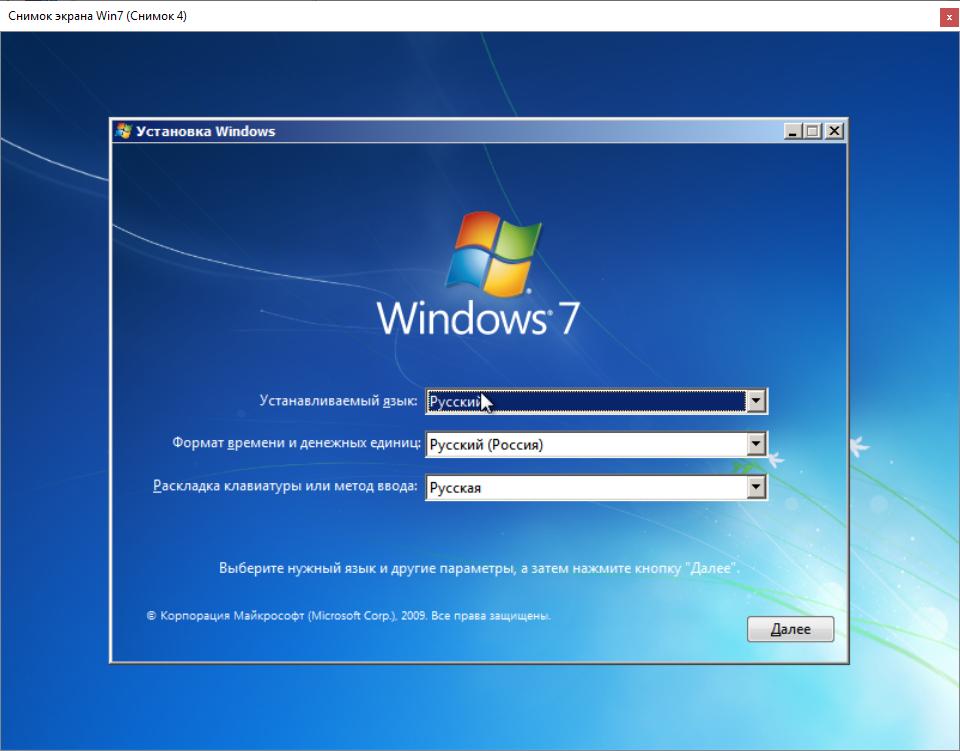 Графичечкая оболочка установки Windows 7