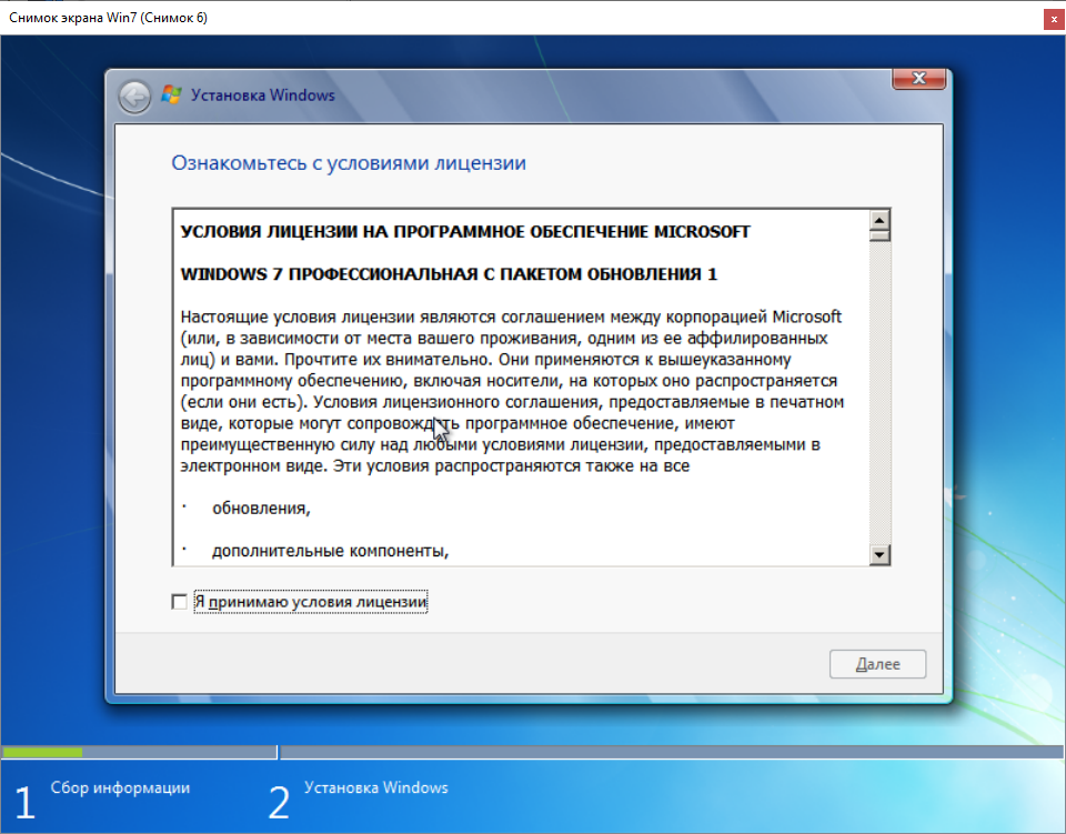 Условия лицензии Windows 7