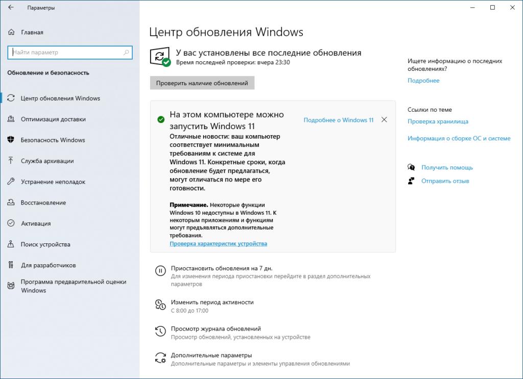 Обновление Windows с 10 на 11