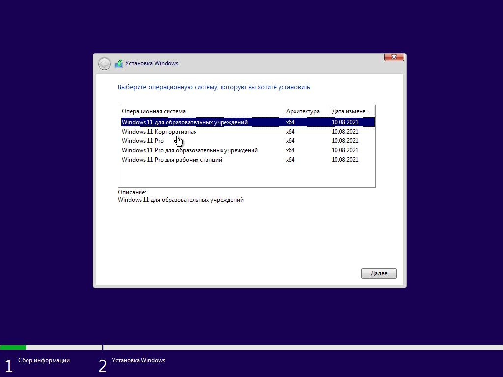 Выбор редакции Windows 11