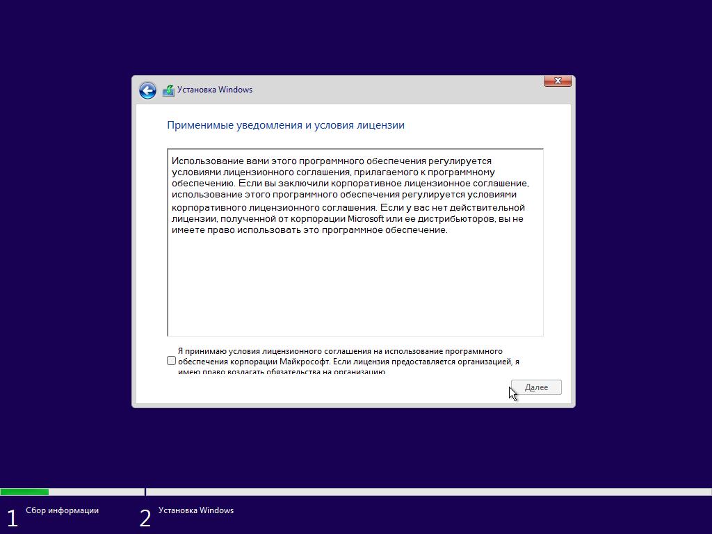 Условие лиценизии Windows 11