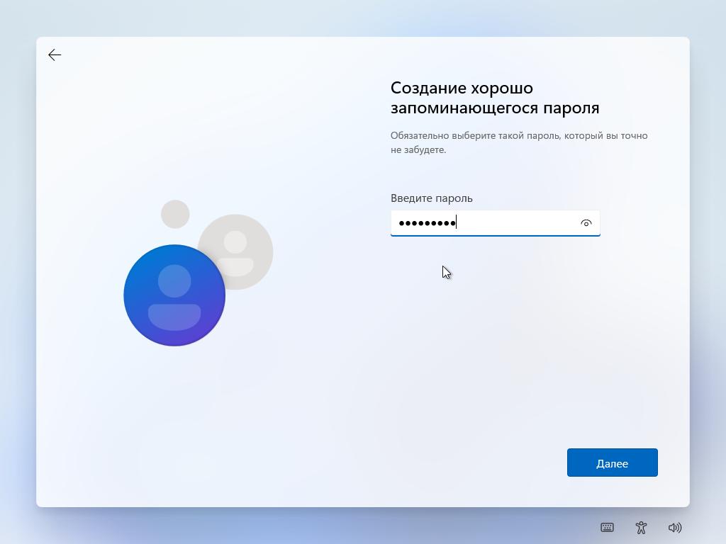Вводим пароль для имя пользователя